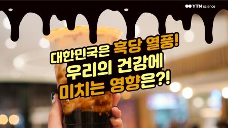 대한민국은 흑당 열풍! 우리의 건강에 미치는 영향은?!
