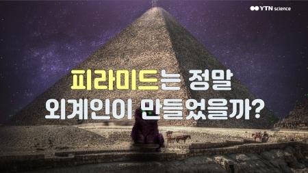 피라미드는 정말 외계인이 만들었을까?