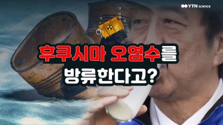 후쿠시마 오염수를 방류한다고?