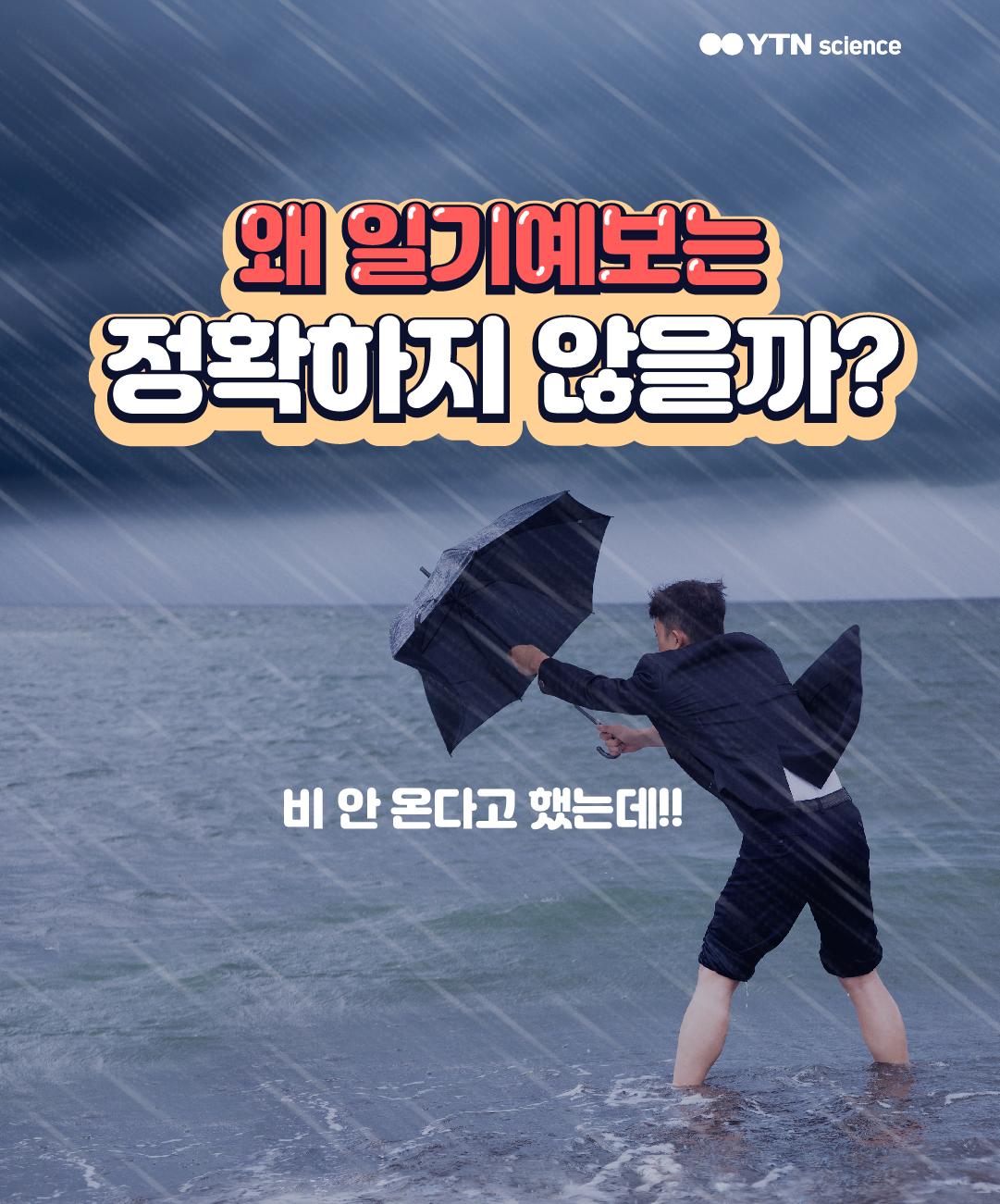 왜 일기예보는 정확하지 않을까? 이미지