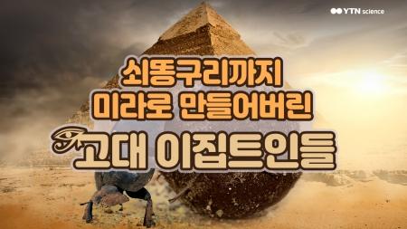 쇠똥구리까지 미라로 만들어버린 고대 이집트인들