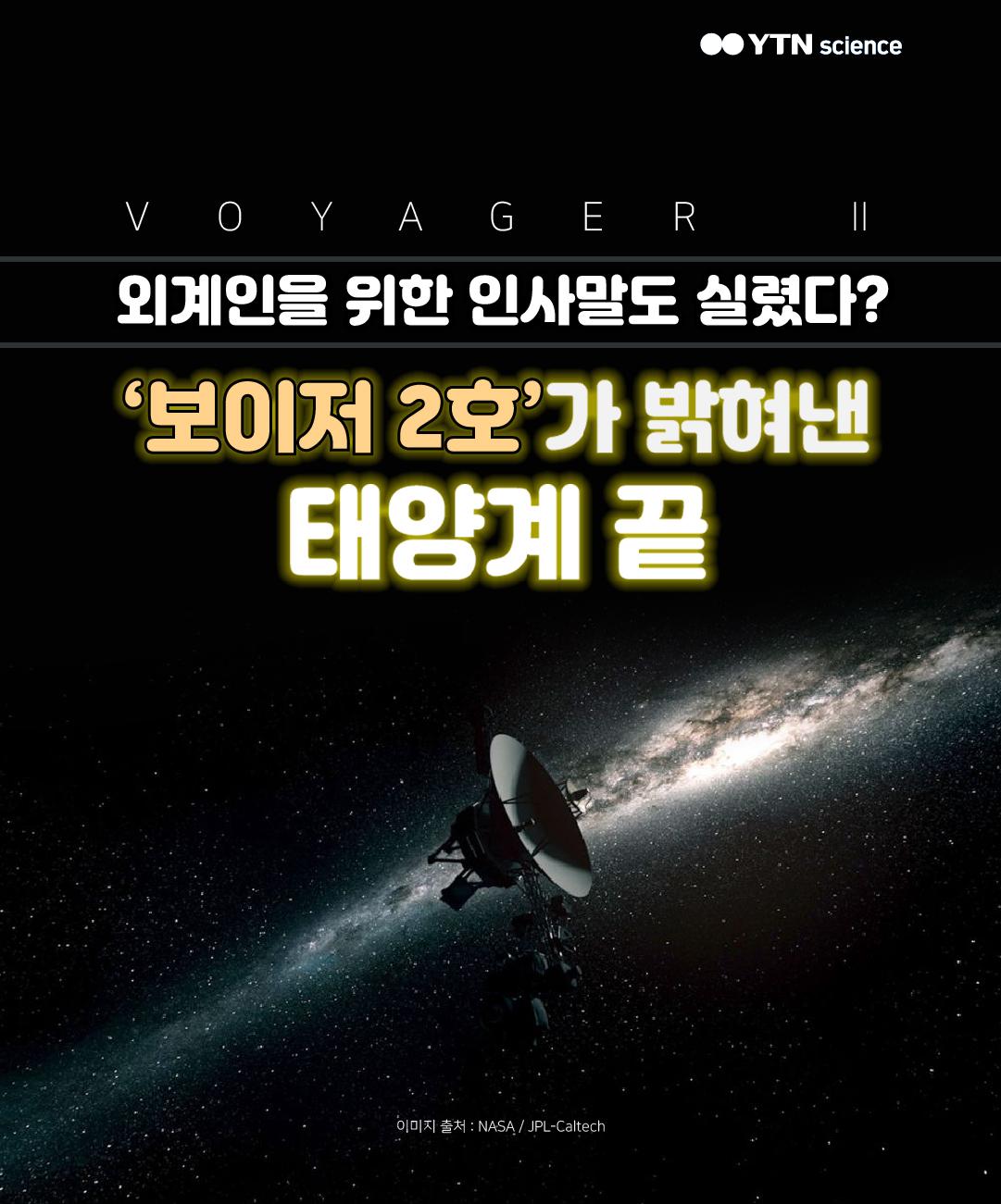 외계인을 위한 인사말도 실렸다? '보이저 2호'가 밝혀낸 태양계 끝 이미지