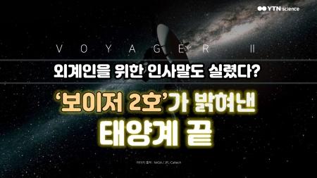 외계인을 위한 인사말도 실렸다? '보이저 2호'가 밝혀낸 태양계 끝