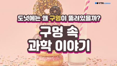 도넛에는 왜 구멍이 뚫려있을까? 구멍 속 과학 이야기