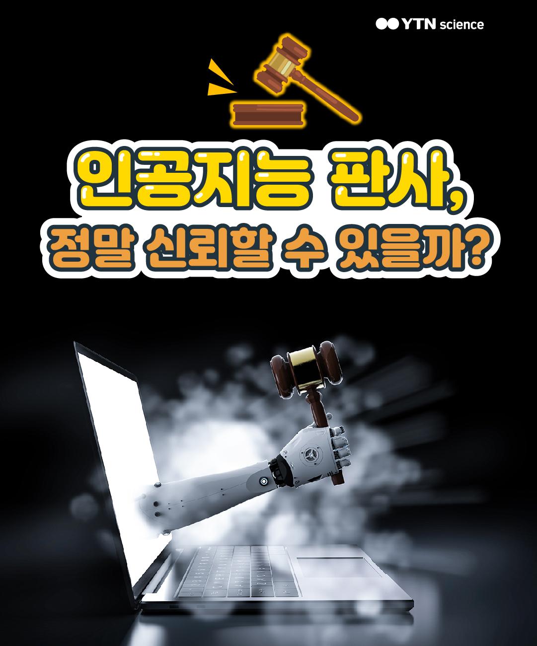 인공지능 판사, 정말 신뢰할 수 있을까? 이미지