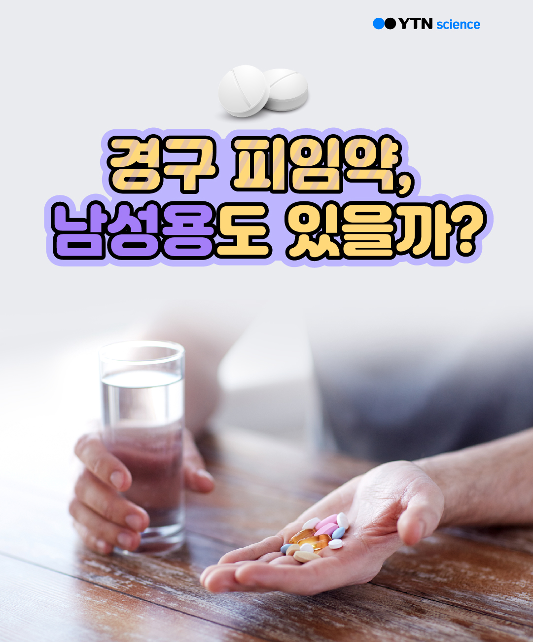 경구 피임약, 남성용도 있을까? 이미지