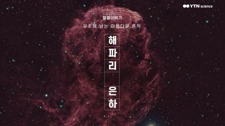 아름다운 흔적을 남기는 우주의 '해파리 은하'