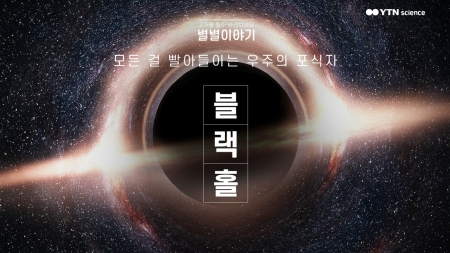 모든 걸 빨아들이는 우주의 포식자 '블랙홀'
