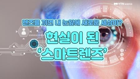 렌즈를 끼면 내 눈앞에 새로운 세상이? 현실이 된 '스마트렌즈'