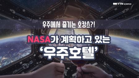 우주에서 즐기는 호캉스?! NASA가 계획하고 있는 '우주호텔'
