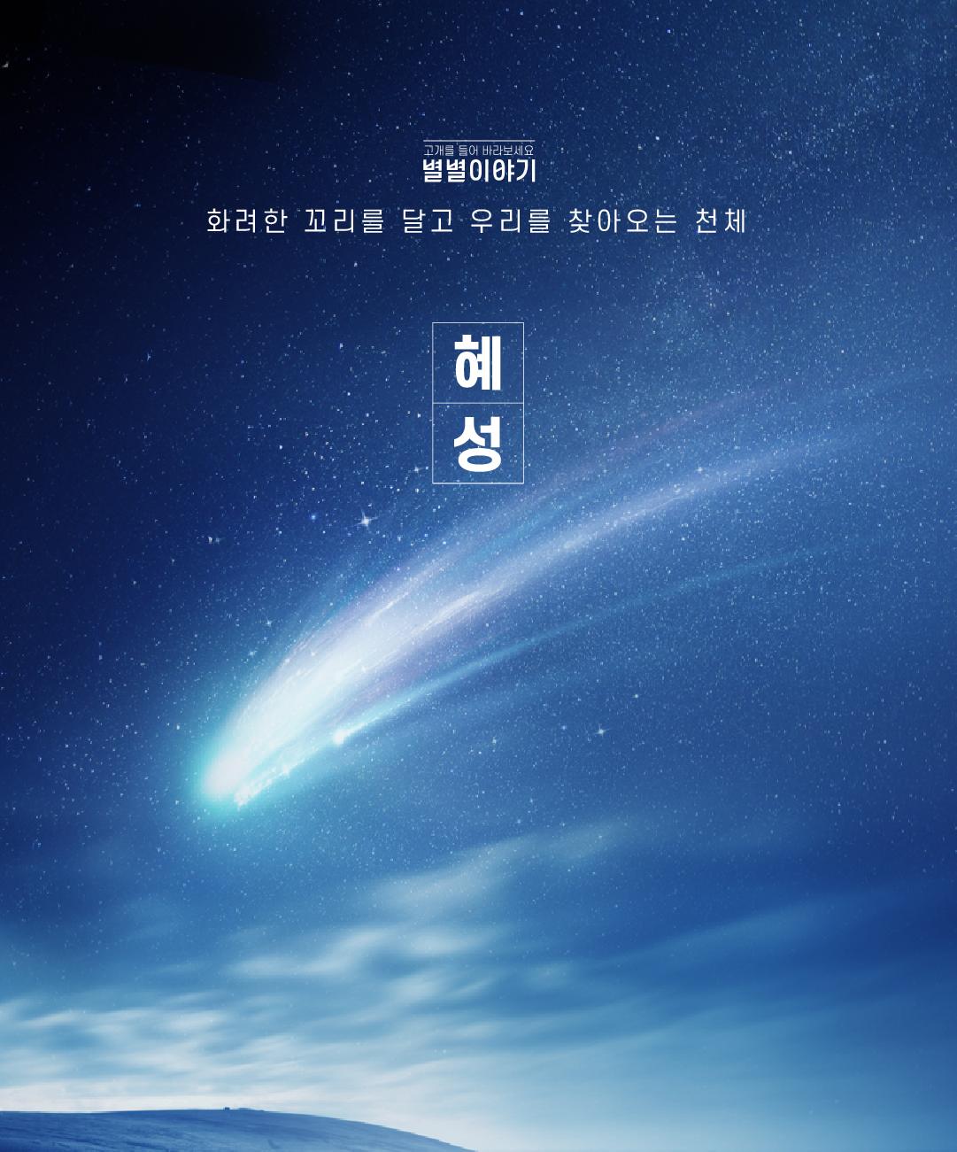화려한 꼬리와 달고 우리를 찾아오는 천체 '혜성' 이미지