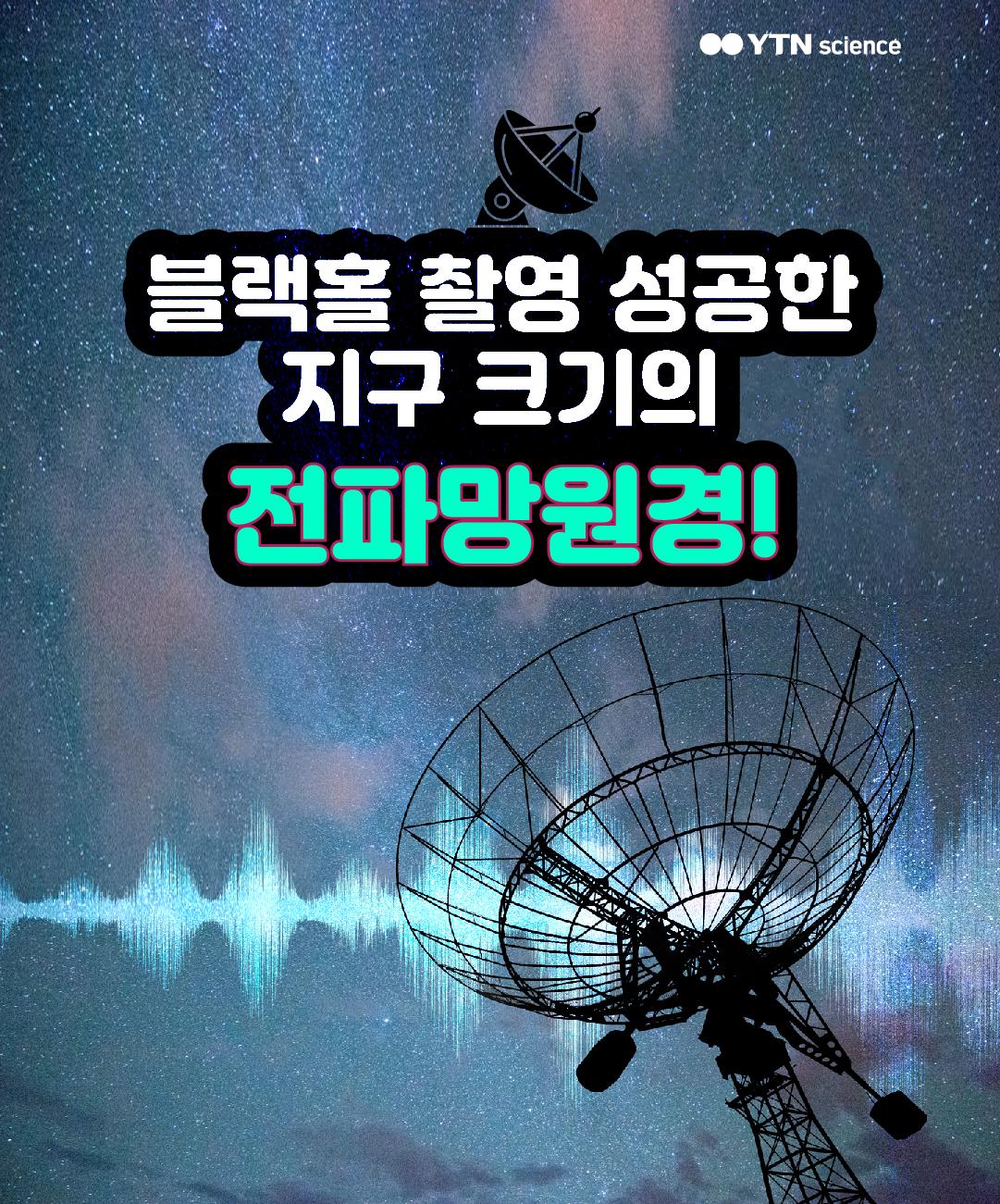 블랙홀 촬영 성공한 지구 크기의 전파망원경! 이미지