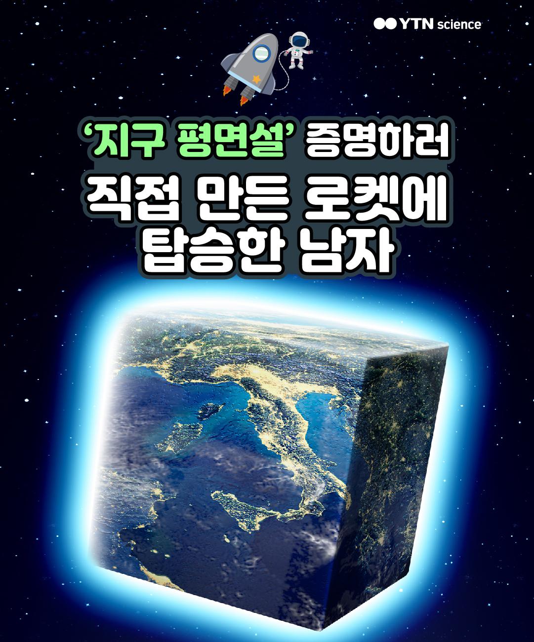 '지구 평면설' 증명하러 직접 만든 로켓에 탑승한 남자 이미지