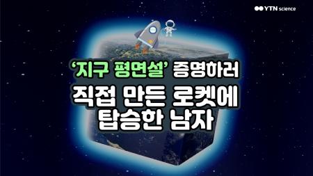 '지구 평면설' 증명하러 직접 만든 로켓에 탑승한 남자