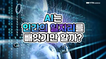 AI는 인간의 일자리를 빼앗기만 할까?