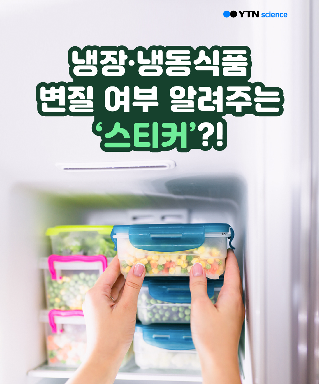 냉장·냉동식품 변질 여부 알려주는 '스티커'?! 이미지