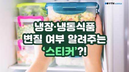 냉장·냉동식품 변질 여부 알려주는 '스티커'?!