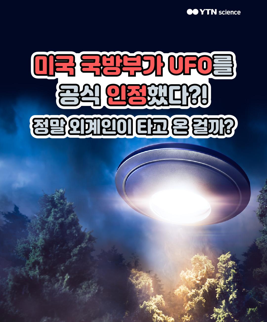 미국 국방부가 UFO를 공식 인정했다?! 정말 외계인이 타고 온걸까? 이미지