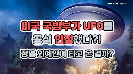 미국 국방부가 UFO를 공식 인정했다?! 정말 외계인이 타고 온걸까?