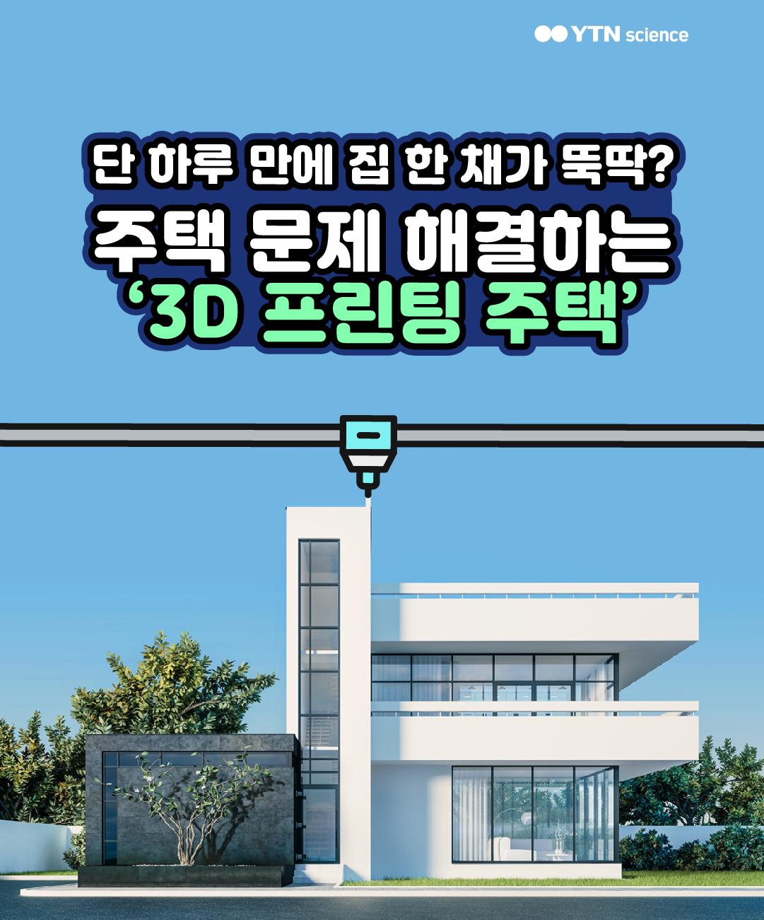 단 하루 만에 집 한 채가 뚝딱? 주택 문제 해결하는 '3D 프린팅 주택' 이미지