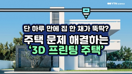 단 하루 만에 집 한 채가 뚝딱? 주택 문제 해결하는 '3D 프린팅 주택'