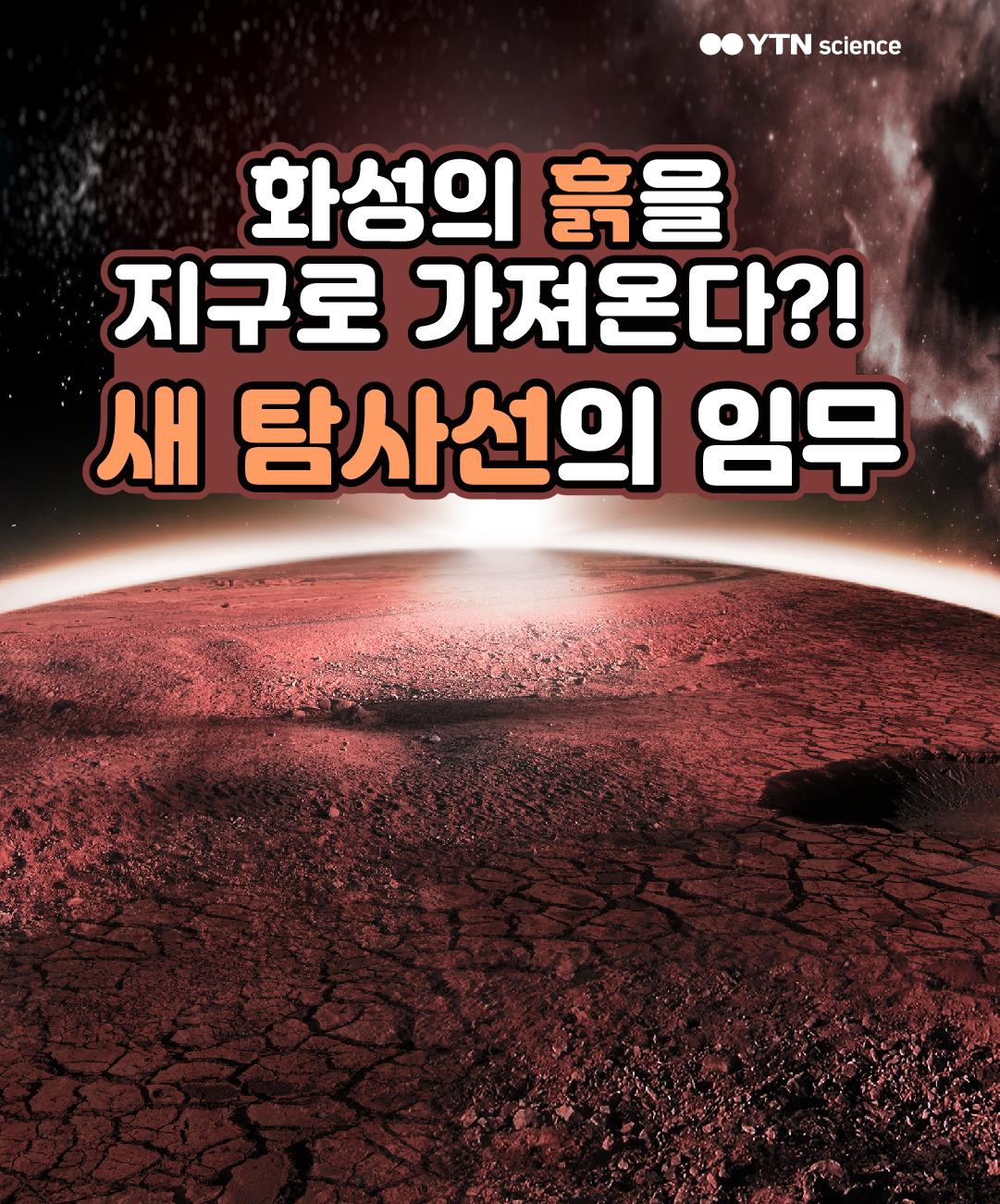 화성의 흙을 지구로 가져온다?! 새 탐사선의 임무 이미지