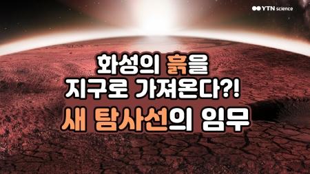화성의 흙을 지구로 가져온다?! 새 탐사선의 임무