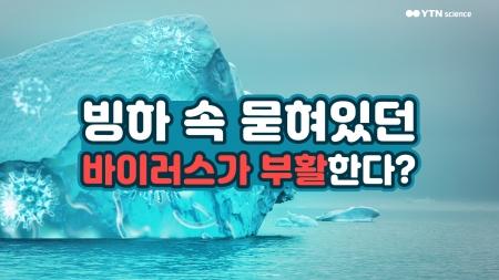 빙하 속 묻혀있던 바이러스가 부활한다?