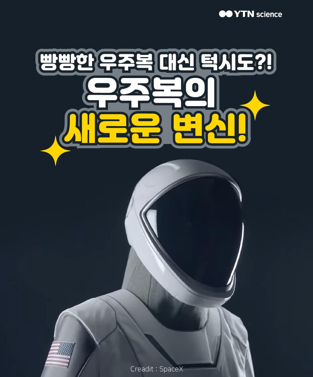 빵빵한 우주복 대신 턱시도?! 우주복의 새로운 변신! 이미지
