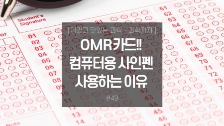 OMR카드!! 컴퓨터용 사인펜을 사용하는 이유
