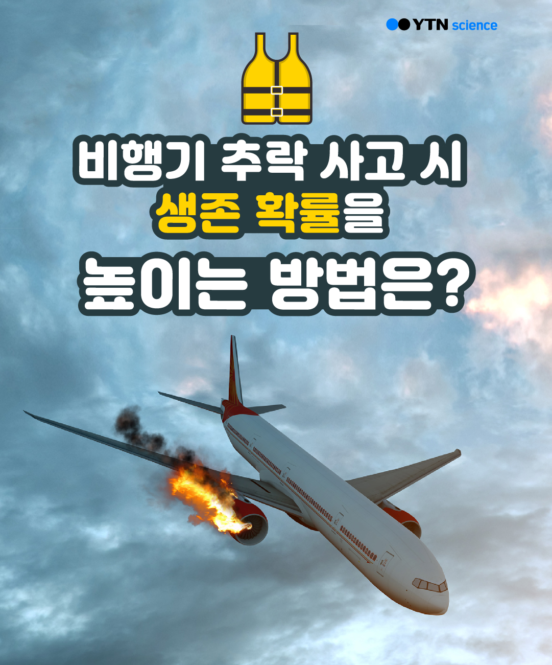 비행기 추락 사고 시 생존 확률을 높이는 방법은? 이미지