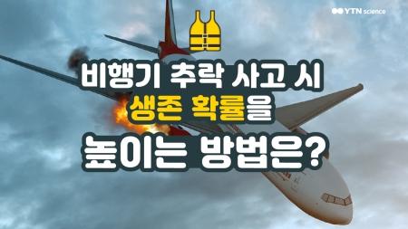 비행기 추락 사고 시 생존 확률을 높이는 방법은?