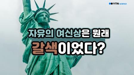 자유의 여신상은 원래 갈색이었다?