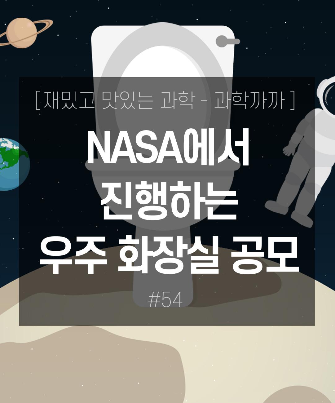 """NASA """"우주 화장실 아이디어 공모합니다"""" 4천만 원 상금까지! 이미지"""