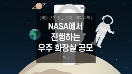 """NASA """"우주 화장실 아이디어 공모합니다"""" 4천만 원 상금까지!"""