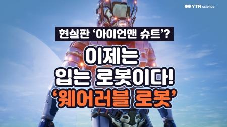 현실판 '아이언맨 슈트'? 이제는 입는 로봇이다! '웨어러블 로봇'