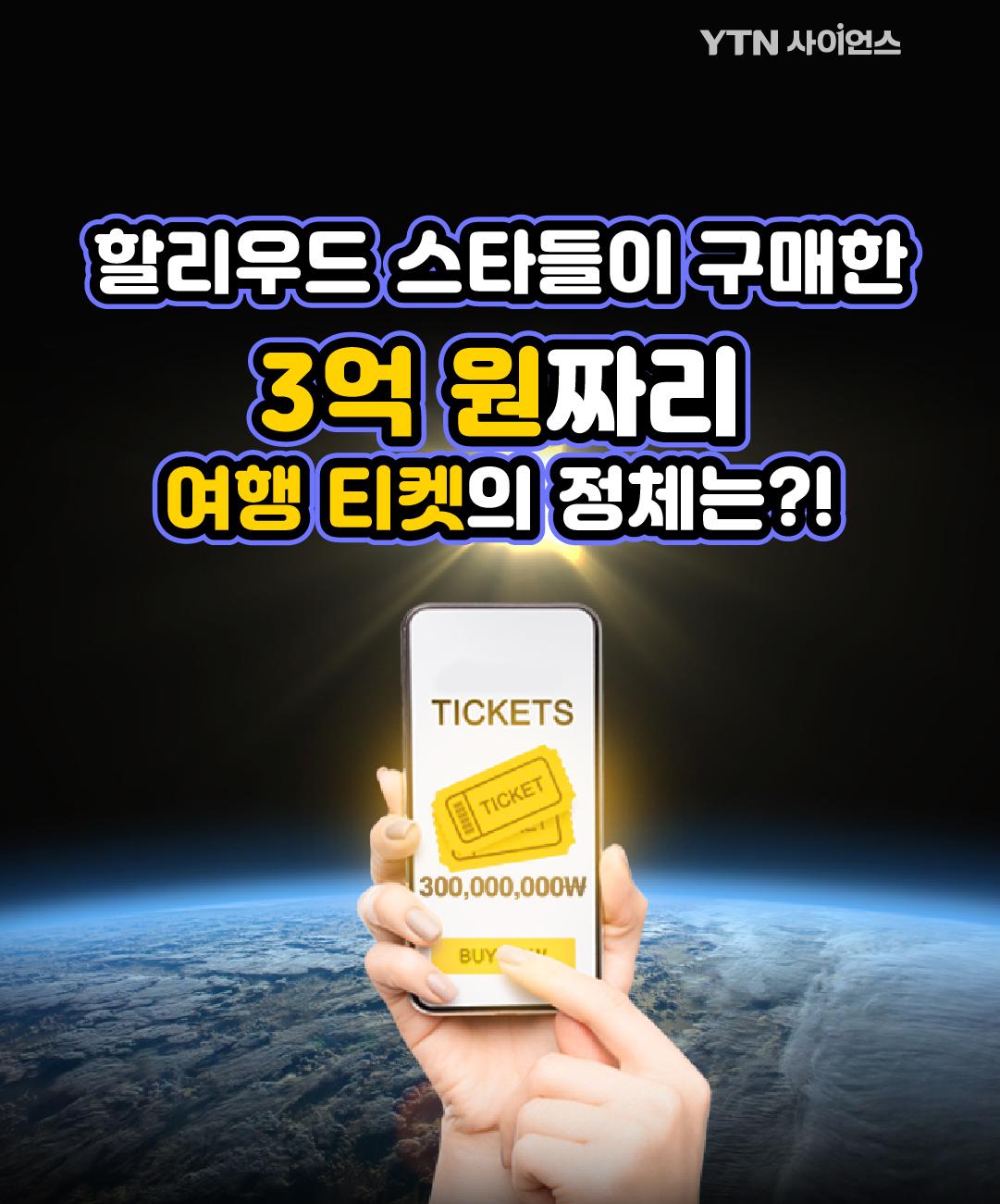 할리우드 스타들이 구매한 3억 원짜리 여행 티켓의 정체는?! 이미지