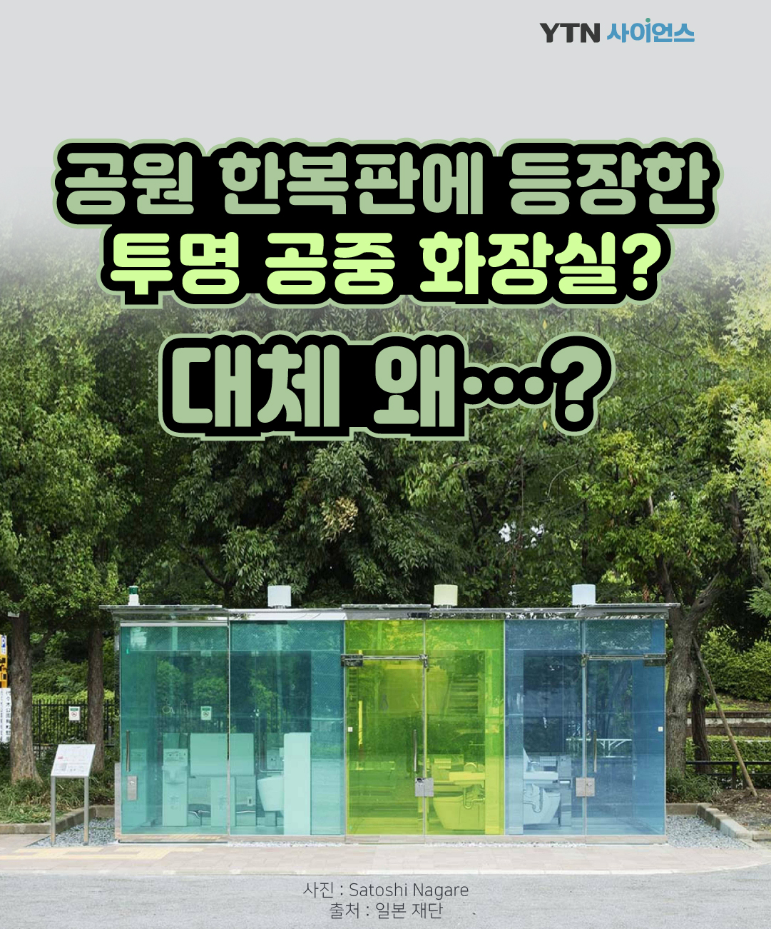 공원 한복판에 등장한 투명 공중 화장실? 대체 왜…? 이미지