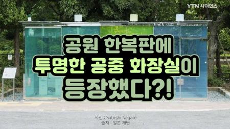 공원 한복판에 등장한 투명 공중 화장실? 대체 왜…?