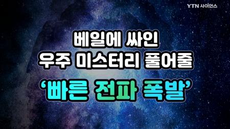 베일에 싸인 우주 미스터리 풀어줄 '빠른 전파 폭발'