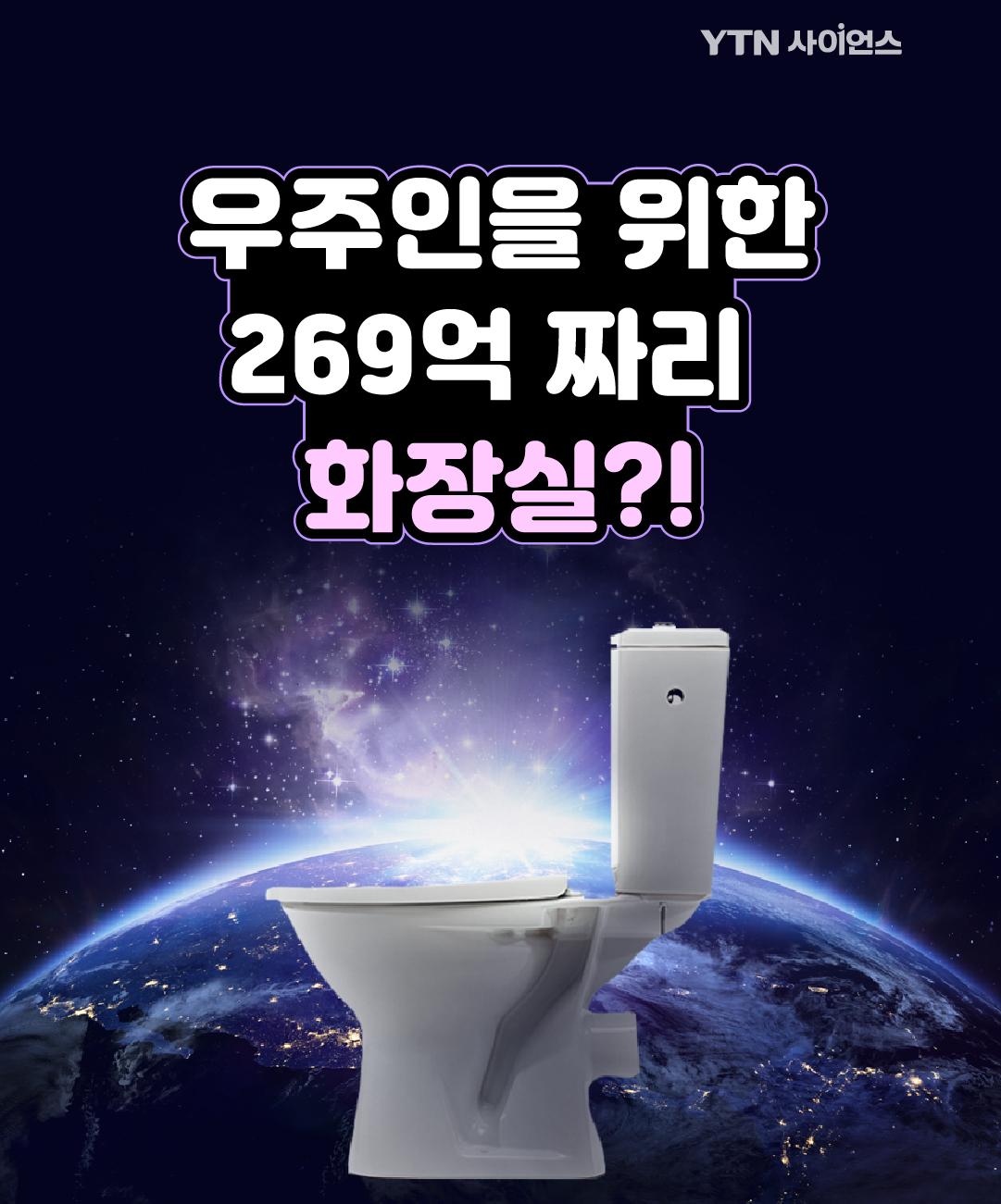 우주인을 위한 269억 짜리 화장실?! 이미지