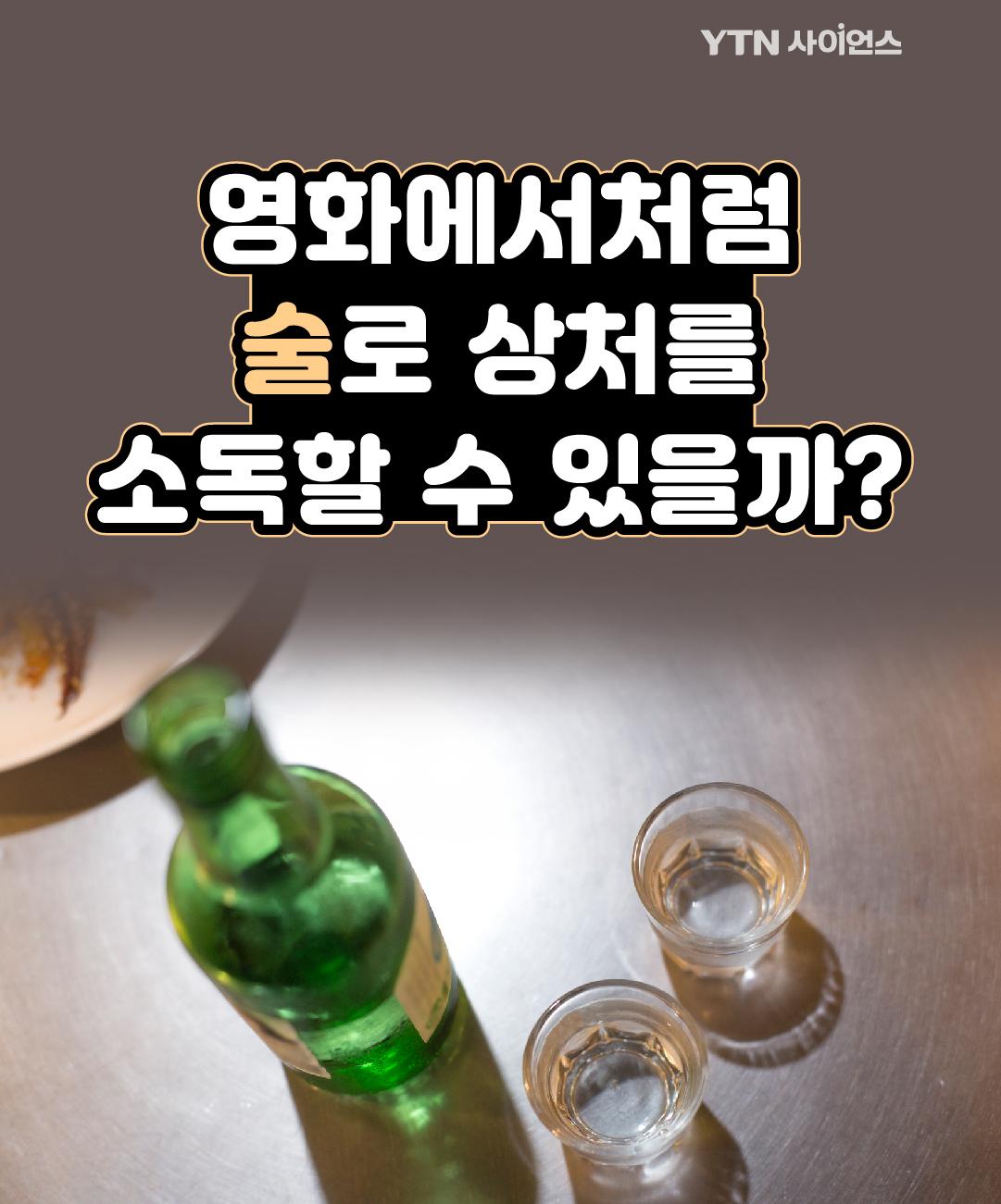 영화에서처럼 술로 상처를 소독할 수 있을까? 이미지