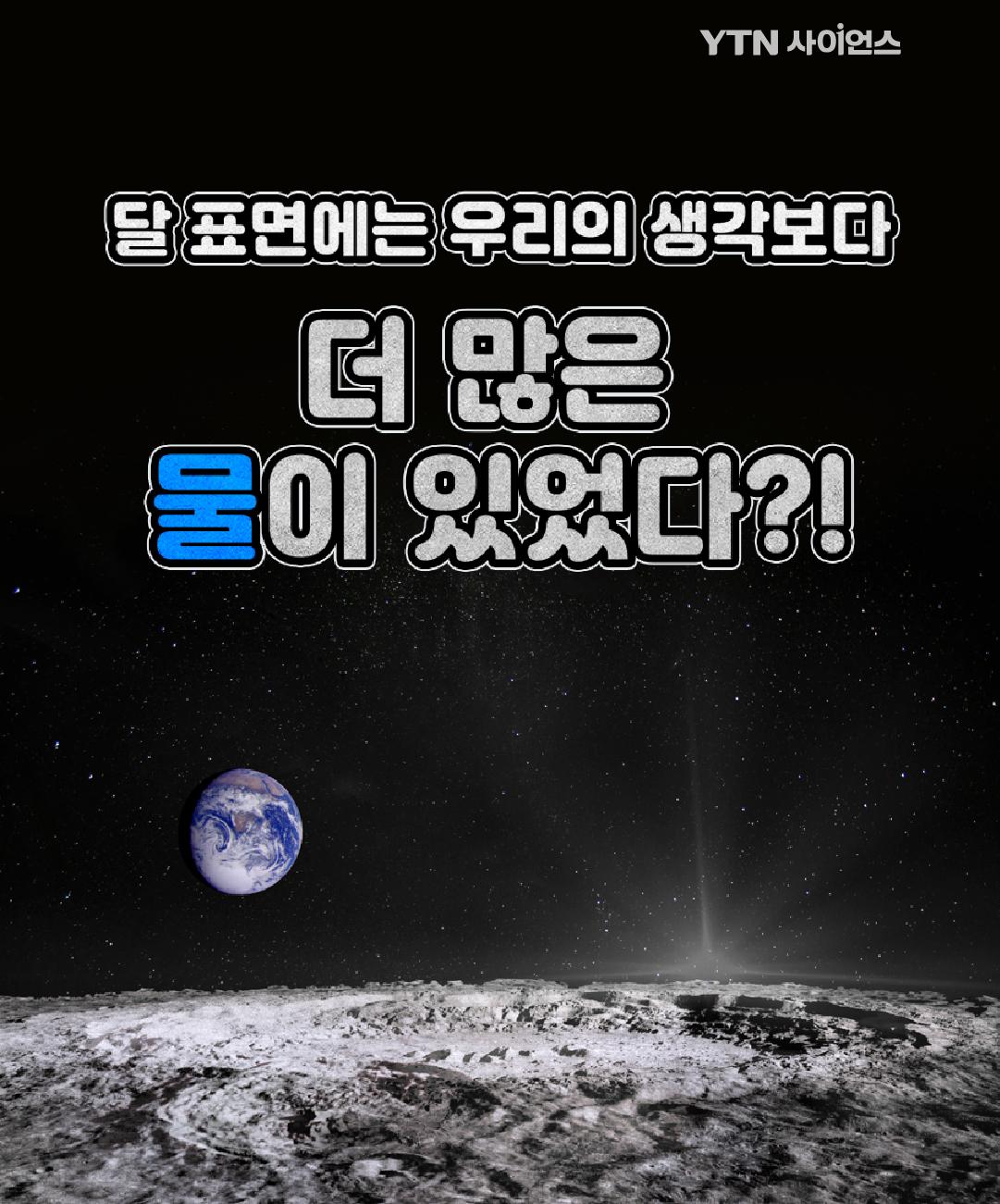 달 표면에는 우리의 생각보다 더 많은 물이 있었다?! 이미지