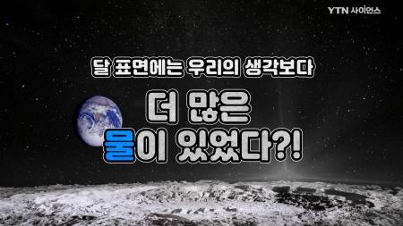 달 표면에는 우리의 생각보다 더 많은 물이 있었다?!