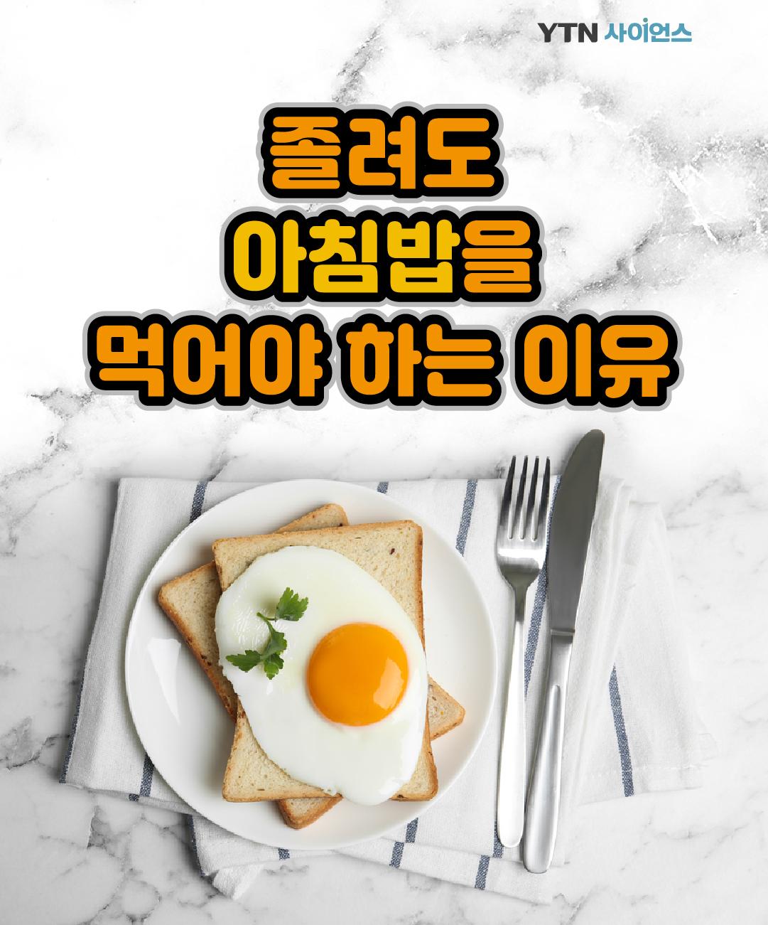 졸려도 아침밥을 먹어야 하는 이유 이미지