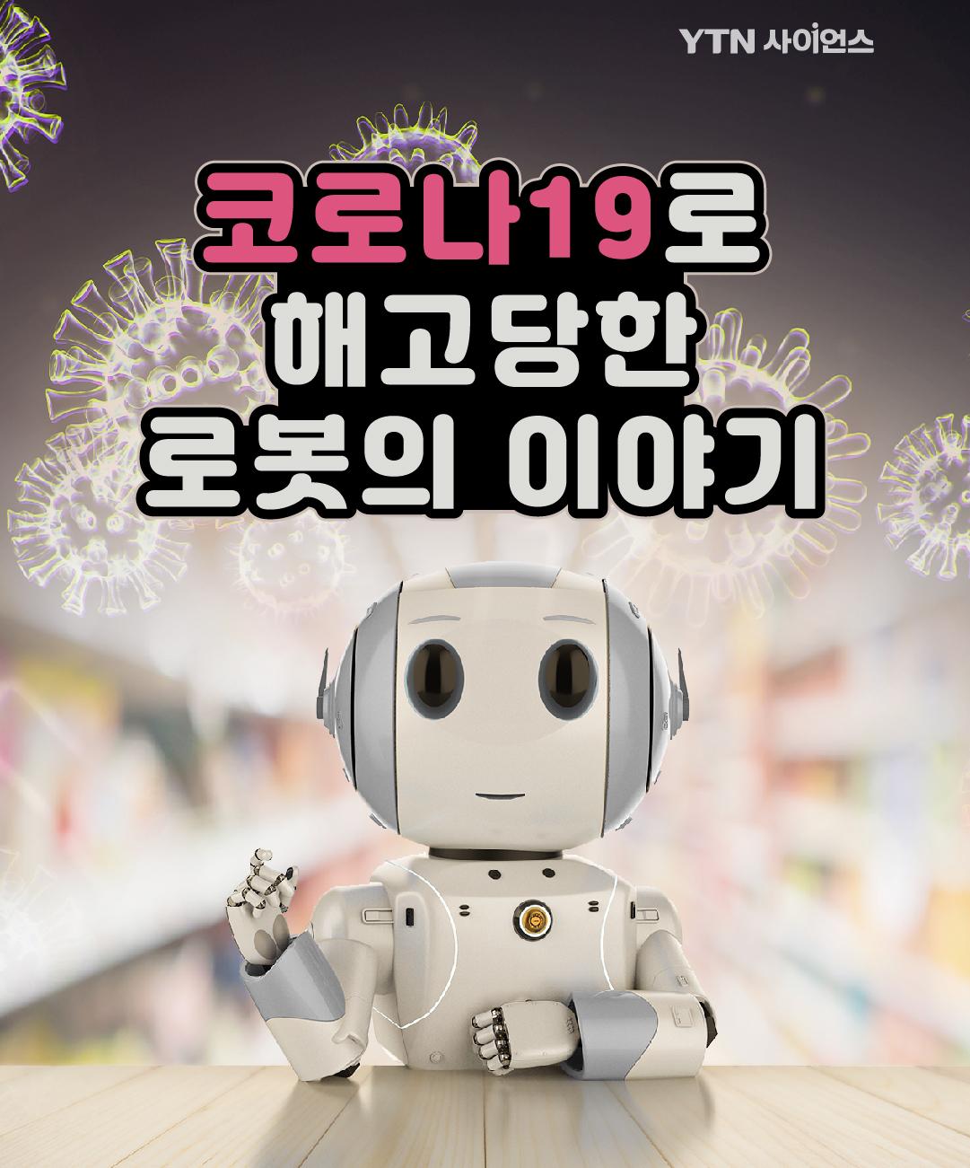 코로나19로 해고당한 로봇의 이야기 이미지