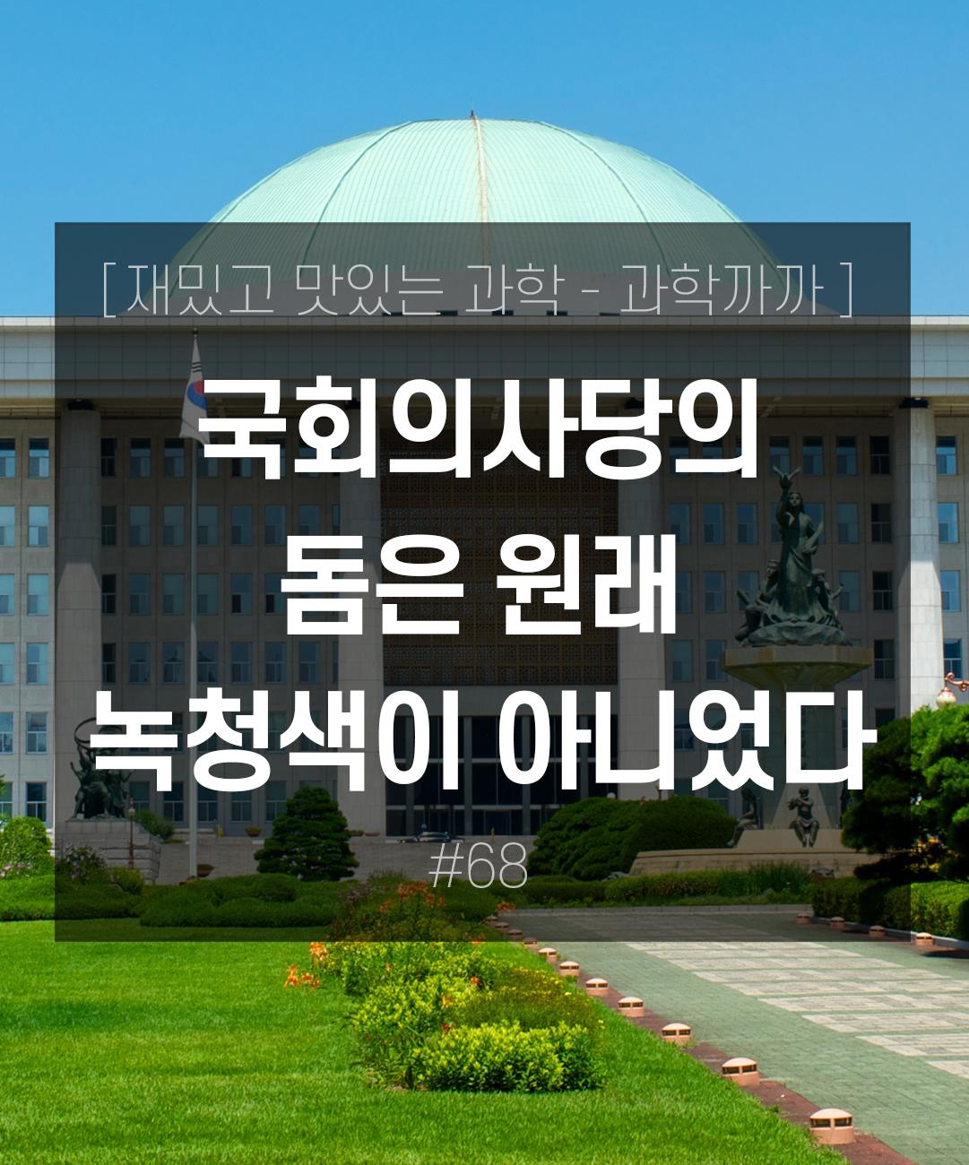 국회의사당의 돔은 원래 녹청색이 아니었다 이미지