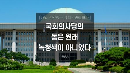국회의사당의 돔은 원래 녹청색이 아니었다