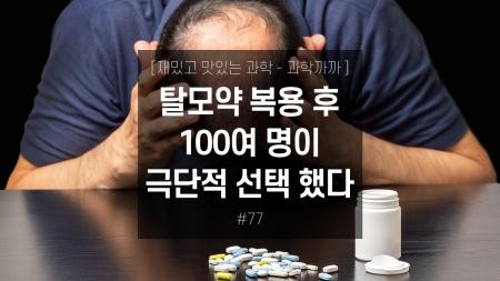 탈모약 복용 후 100여 명이 극단적 선택을 했다