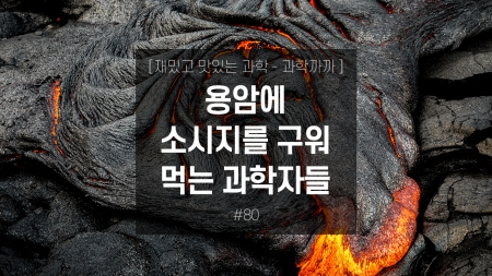 용암에 소시지를 구워 먹는 과학자들